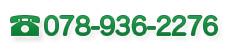 TEL:078-936-2276