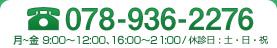 TEL:078-936-2276 月~金 9:00~12:00、16:00~21:00/休診日:土・日・祝